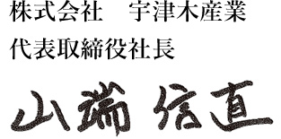 株式会社 宇津木産業 代表取締役社長 山端信直
